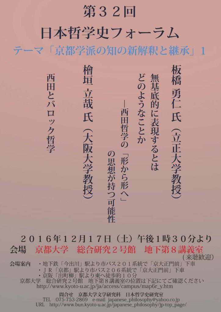 2016-winter-jp-forum-ed7
