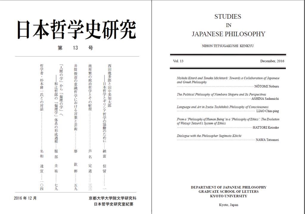 表裏表紙日本哲学史研究第13号